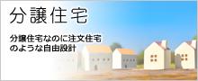 稲城市マルオ建設株式会社 分譲住宅